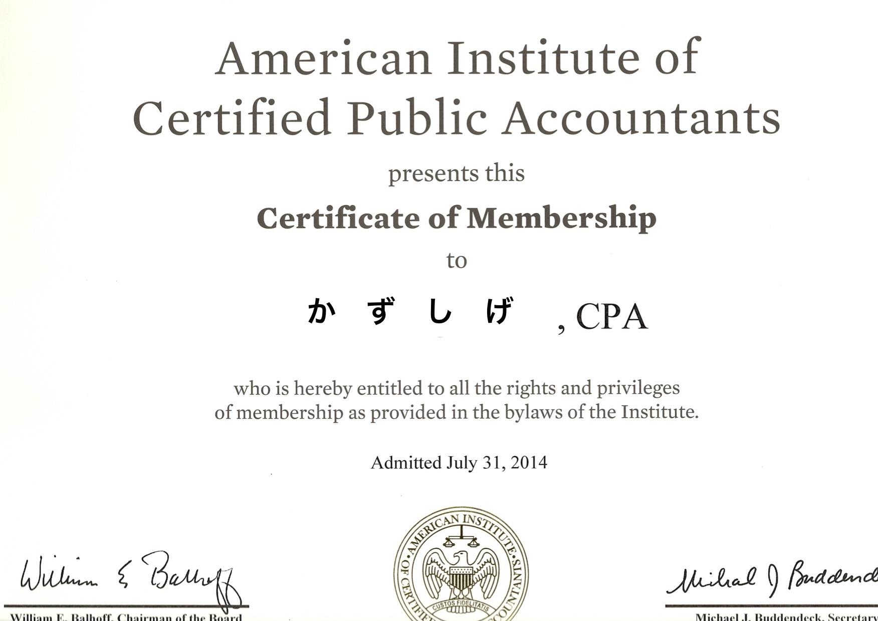 難易度 米国公認会計士